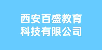 西安百盛教育科技有限公司