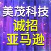 深圳市美茂科技有限公司
