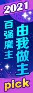 https://img00.zhaopin.cn/img_button/202104/21/363_122345403474.jpg