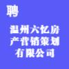 温州六忆房产营销策划有限公司