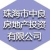 珠海市中良房地产投资有限公司