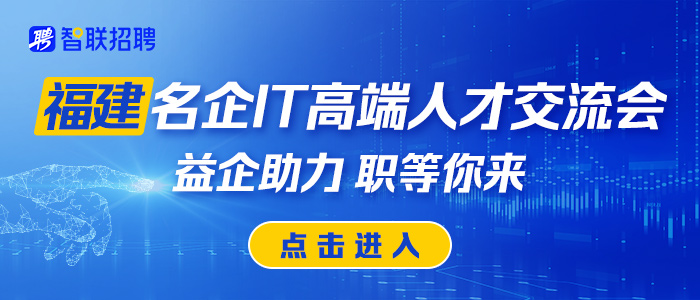 https://it515.zhaopin.com/jobfair/company/6044