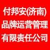 付邦安(济南)品牌运营管理有限责任公司