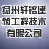 扬州轩铭建筑工程技术有限公司