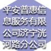 平安普惠信息服务有限公司济宁洸河路分公司