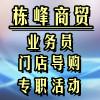 许昌栋峰商贸有限公司
