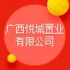 广西悦城置业有限公司