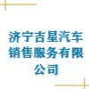 济宁吉星汽车销售服务有限公司