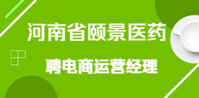 河南省颐景医药有限公司