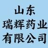 山东瑞辉药业有限公司