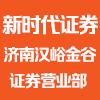 新时代证券股份有限公司济南汉峪金谷证券营业部