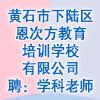 黄石市下陆区恩次方教育培训学校有限公司