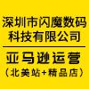 深圳市闪魔数码科技有限公司