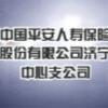 中国平安人寿保险股份有限公司济宁中心支公司