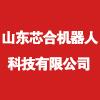 山东芯合机器人科技有限公司