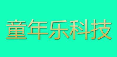 吉林省童年乐科技有限公司