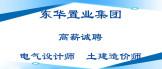 https://company.zhaopin.com/CZ839260670.htm?srccode=401901&preactionid=e8ce05a5-6fe9-476a-872d-8e9f5dcb53c0