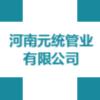 河南元统管业有限公司