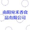 南阳宛禾香食品有限公司