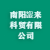 南阳鋆来科贸有限公司