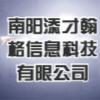南阳添才翰格信息科技有限公司