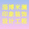 淄博米澜印象装饰设计工程有限公司