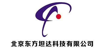 北京东方坦达科技有限公司