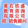 黄石玖盛教育咨询有限公司
