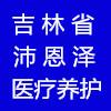 吉林省沛恩泽医疗养护有限公司