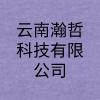 云南瀚哲科技有限公司