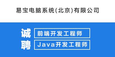 易宝电脑系统(北京)有限公司