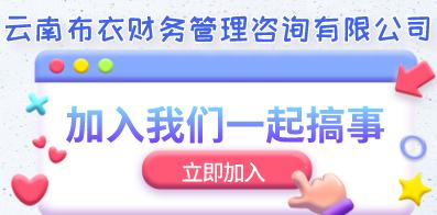 云南布衣财务管理咨询有限公司