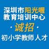 深圳市阳光喔教育培训中心