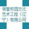 领誉校园文化艺术工程(辽宁)有限公司