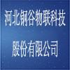 河北钢谷物联科技股份有限公司