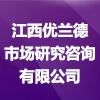 江西优兰德市场研究咨询有限公司