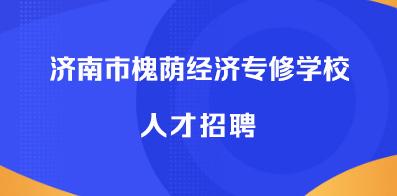 济南市槐荫经济专修学校
