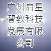 广州启星智教科技发展有限公司