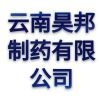 云南昊邦制药有限公司