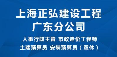 上海正弘建设工程顾问有限公司广东分公司