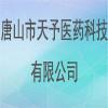 唐山市天予医药科技有限公司