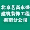 北京艺高永盛建筑装饰工程有限公司海南分公司
