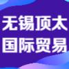 无锡顶太国际贸易有限公司