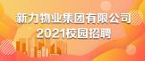 http://wecruit.zhaopinbao.me/SU5f6448429b0d78fe4834262c/mb/position/campus