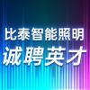 深圳佳比泰智能照明股份有限公司