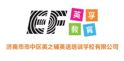济南市市中区英之辅英语培训学校有限公司