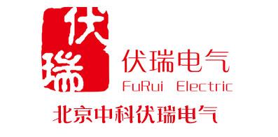 北京中科伏瑞电气技术有限公司