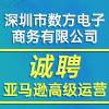 深圳市数方电子商务有限公司