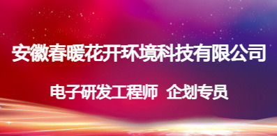 安徽春暖花开环境科技有限公司