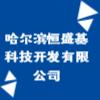 哈尔滨恒盛基科技开发有限公司